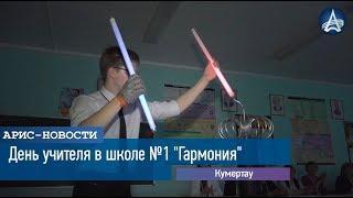 """День учителя в школе №1 """"Гармония"""""""