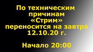 "СТРИМ 20.0, ""Открытая Политика"", 11.10.20 г"