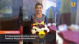 Новости UTV. В Стерлитамаке разыскивается пропавшая без вести женщина.