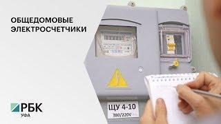 В РБ жильцов многоквартирных домов освободят от установки общедомовых электросчетчиков