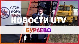 Новости Бураевского района
