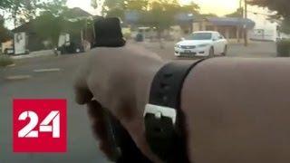 Грабители с мешком наркотиков открыли ураганный огонь по полицейским в Новом Орлеане - Россия 24