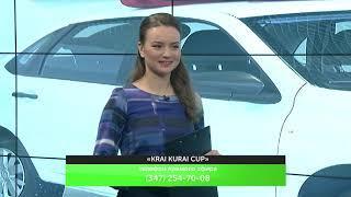 Информационный вечер - «KRAI KURAI CUP»