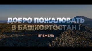 Иремель. Добро пожаловать в Башкортостан! - 4K wide