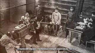 Телевизионный спектакль в прямом эфире, 1970-е годы