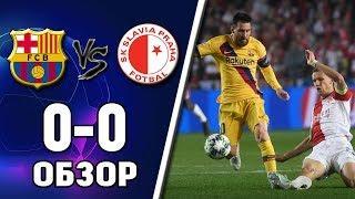 Барселона - Славия 0:0. Обзор матча. Лига Чемпионов. 05.11.19