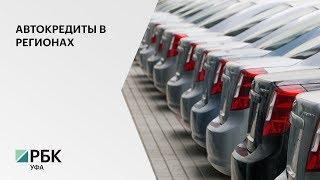 Башкортостан - в ТОП-30 по среднему размеру автокредита, он составляет 673 тыс. руб.