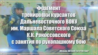 Фрагмент тренировки курсантов ДВОКУ с занятия по РБ.