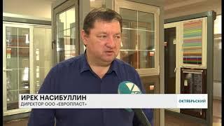 """Компания  """"Европласт"""" г. Октябрьский"""