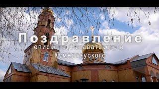 Владыка Салаватский и Кумертауский поздравил жителей города Кумертау с Пасхой