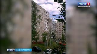 В Уфе из-за пожара в многоэтажке эвакуировали 10 человек