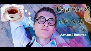 Алтынай Валитов-Башҡорт сәй эсә!(Башкир пьет чай)Altynay Valitov-Bashkir drinking tea
