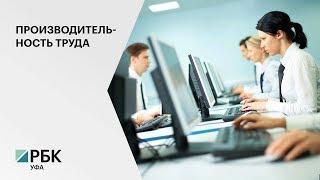 Производительность труда в Башкортостане к 2020 году вырастет на 3,1%