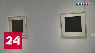 """Два """"Черных квадрата"""" сразу: Третьяковская галерея открыла обновленную экспозицию на Крымском Валу…"""