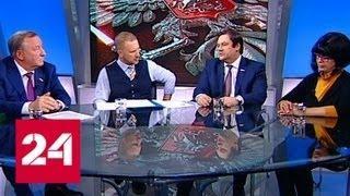"""""""Сенат"""": внутренний туризм - Россия 24"""