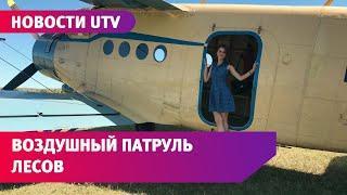 Корреспондентка UTV на  самолете отправилась искать лесные пожары в Башкирии. Что из этого вышло?