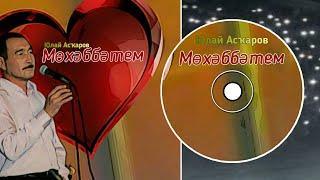 Юлай Асҡаров-Мөхәббәтем/Моя любовь/My love