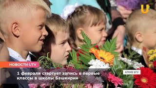 Новости UTV. Запись в первые классы в школы