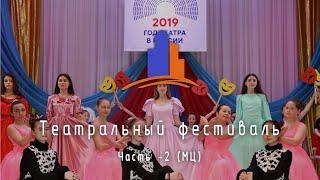 (МЦ-2019) (Часть2) I городской театральный фестиваль
