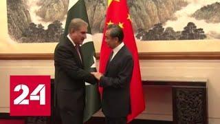 Китай поддержит Пакистан в споре с Индией - Россия 24