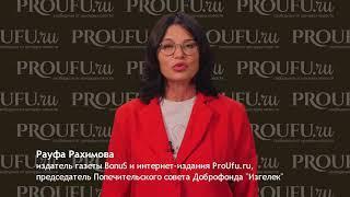 proufu о Башкирских чиновниках. Куштау Шиханы Башкортостан