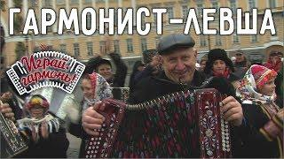 Играй, гармонь!   Иван Костин (г. Тула)   Цыганочка