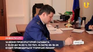 """Новости UTV. """"Горячая линия"""" по вопросу капремонта многоквартирных домов"""