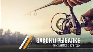 НОВЫЙ #ЗАКОН О Рыбалке  Что изменится в 2019 году