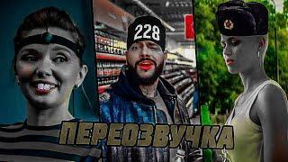 ПЕРЕОЗВУЧКА РЕКЛАМЫ - 2