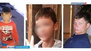В Уфе продолжаются поиски Артема Мазова и двух его сыновей