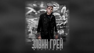 Элвин Грей - Карусель (музыка)