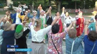 Уфа присоединилась к крупномасштабной Всероссийской акции «Хоровод Мира»