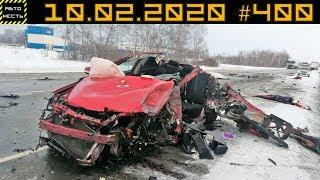 Новые записи АВАРИЙ и ДТП с АВТО видеорегистратора #400 Февраль 10.02.2020