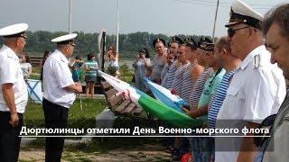 UTV.Новости севера Башкирии за 30 июля (Нефтекамск, Янаул, Дюртюли)