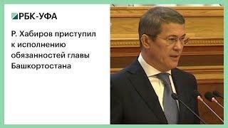 Р. Хабиров приступил к исполнению обязанностей главы Башкортостана