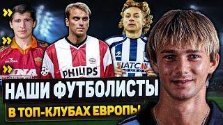 Как наши футболисты играли в топ-клубах и лучших чемпионатах Европы ▸ [ТОП-9]