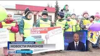 Новости районов 29.10.19