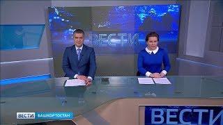 Вести-Башкортостан - 26.03.19