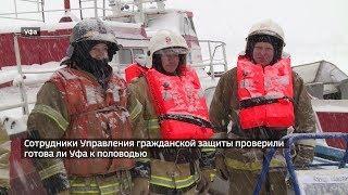 Несмотря на морозы, в Башкирии готовятся к паводку