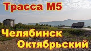 Трасса М5: Челябинск - Октябрьский, Башкортостан на автомобиле с регистратором.