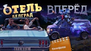 "Кинофреш #508. Вперед, Отель ""Белград"""