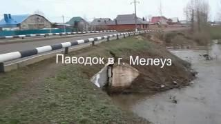 Паводок в г. Мелеуз (24 апреля 2017 г.)