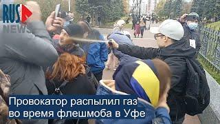 ⭕️ Провокатор распылил газ во время флешмоба в Уфе