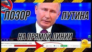 ✔ПОЗОР ПУТИНА!!! ПРЯМАЯ ЛИНИЯ 2019! / #смотрюлинию - президентская лапша