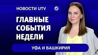 Новости Уфы и Башкирии | Главное за неделю с 12 октября по 18 октября