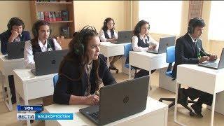 Шахматы, дополнительный иностранный и единое меню: что нового ждет школьников Башкирии