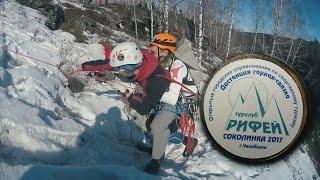 Соревнования по горному туризму Соколинка 2017 (Челябинск)