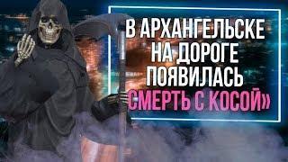 Из России с любовью. В Архангельске на дороге появилась смерть с косой