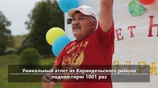 UTV. Новости севера Башкирии за 3 июля (Бирск, Мишкино, Бураево)