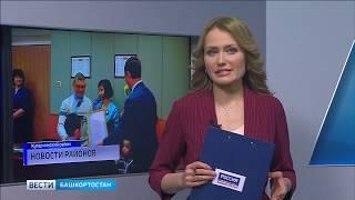 Новости районов: в Кугарчинском и Хайбуллинском районах выдают сертификаты на жильё